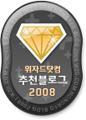 2008 위자드닷컴 추천 블로그