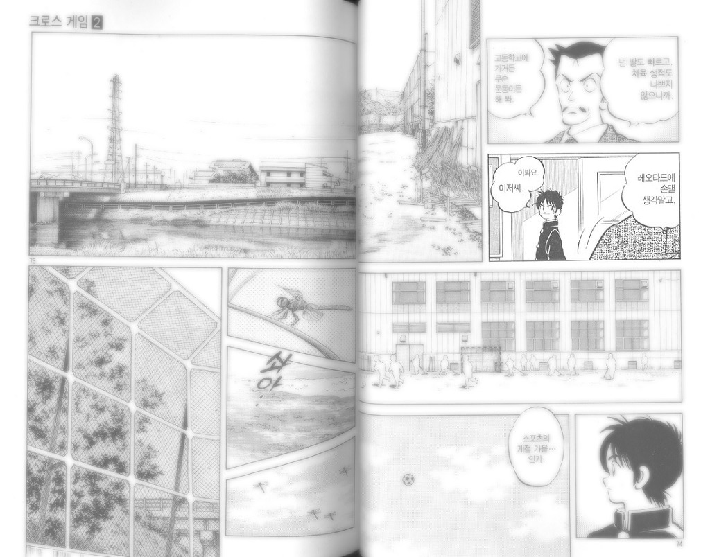 [아다치 미쓰루] 크로스 게임 1권 74페이지