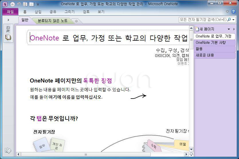 원노트2010 (OneNote2010) 메인 화면