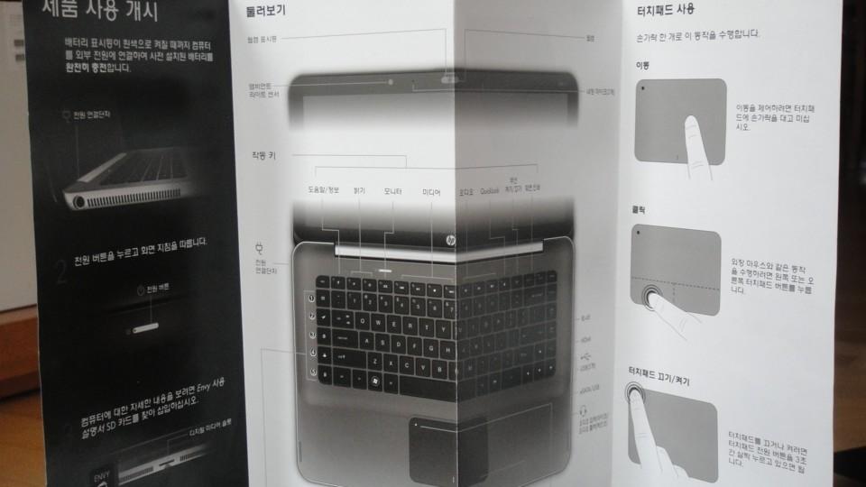 엔비15(ENVY15) 제품 설명서