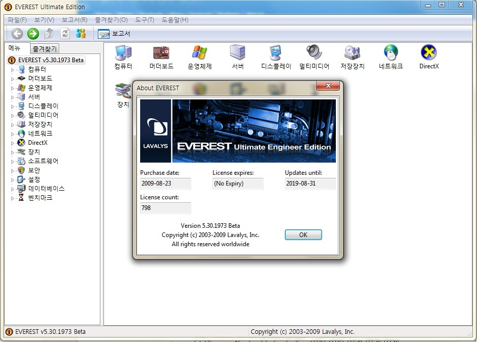 Download Everest Home Edition