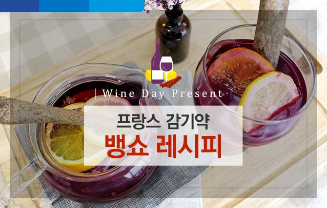 10월 14일 와인데이 준비하기. 비타민이 풍부한 과일을 넣은 프랑스 감기약 '뱅쇼' 레시피