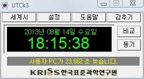 한국 표준 시간 프로그램