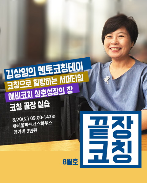 김상임 멘토코칭데이 8월은 끝장코칭!