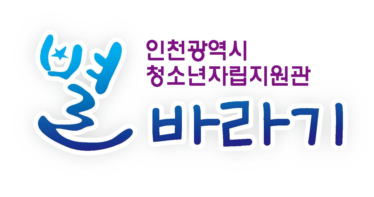 인천광역시청소년자립지원관_logo