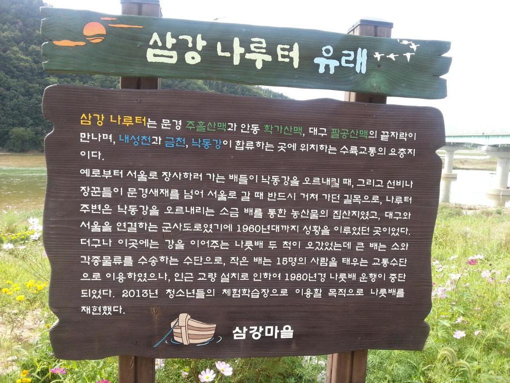 예천 관광8경_삼강나루터, 삼강주막