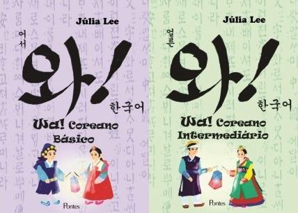 브라질의 2016년은 한국어 서적 출간의 원년 - 한국어 기본서 3종