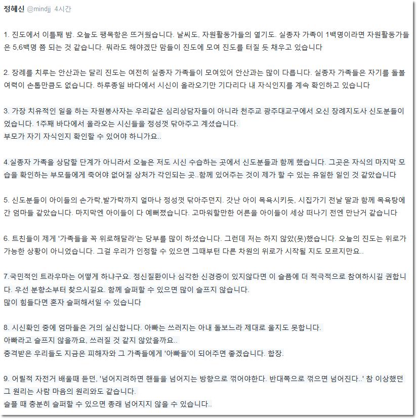 천주교 연령회, 세월호 자원봉사,