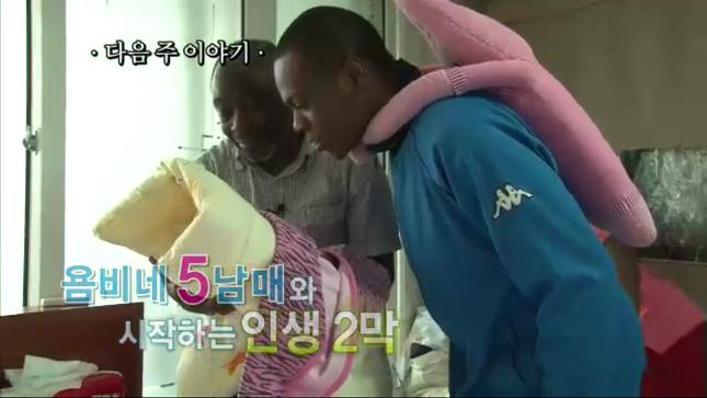 인간극장 콩고 난민 욤비네 5남매와 인생 2막
