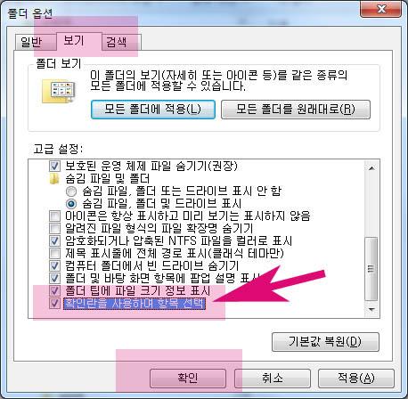 윈도우7 탐색기 다중 여러파일 네모 체크박스 옵션설정방법