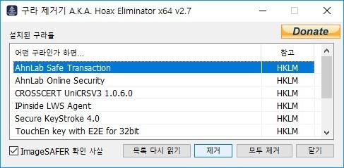 ActiveX 엑티브 엑스 삭제 제거 프로그램 구라 제거기 추천