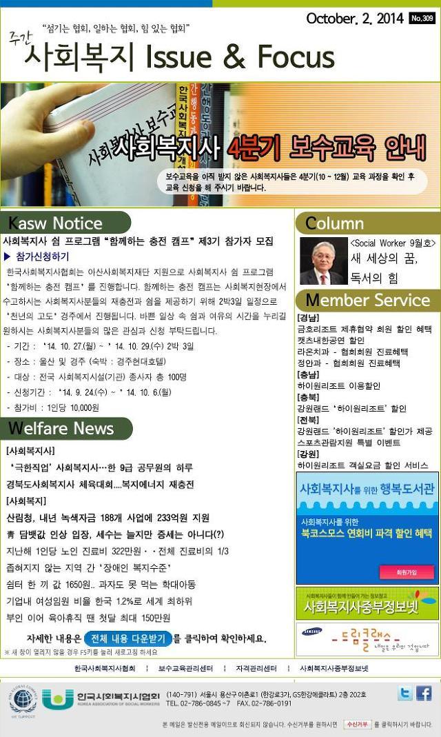 사회복지 주간정책동향 - [2014. 9.29~2014. 10.2] 사회복지 이슈앤 포커스 제309호