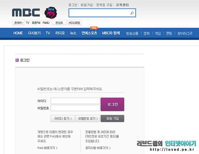 mbc 사이트 로그인 화면
