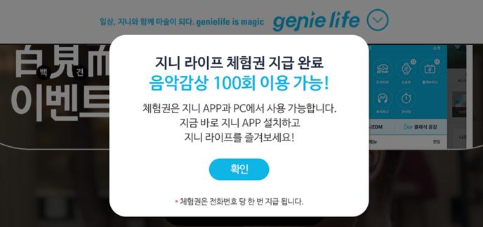 지니라이프 이벤트 1. 백견이 불여일행 지니라이프 체험 100회 이용권