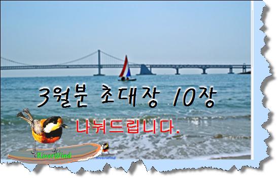 2014년3월분 초대장