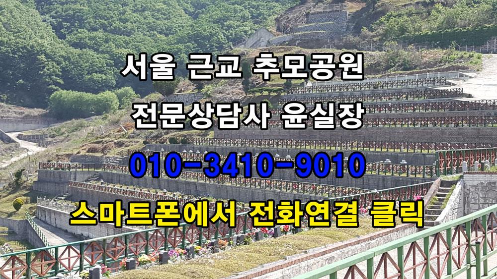 서울 근교 수도권 추모공원 추천