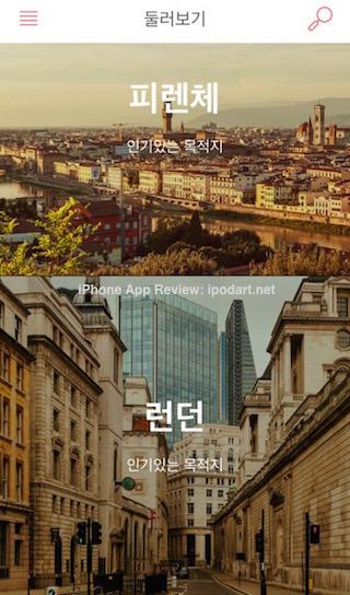 Airbnb (에어비앤비) - 색다른 숙소 특별한 여행