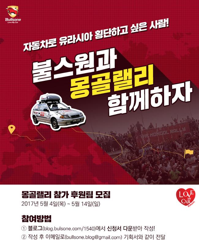 불스원이 몽골랠리 참가팀을 후원합니다!