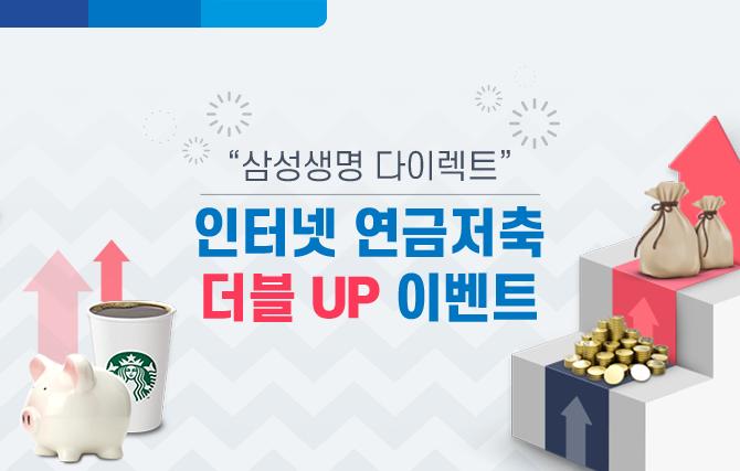 삼성생명 다이렉트 인터넷 연금저축 '더블 UP' 이벤트