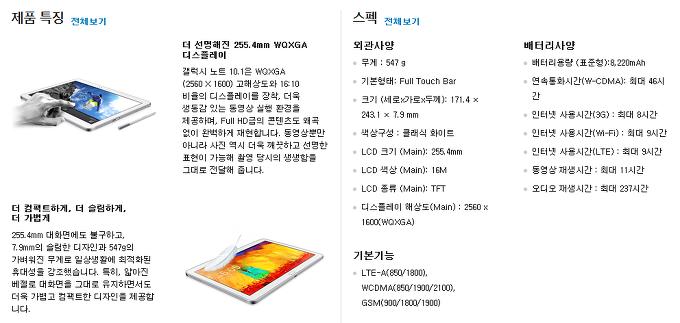 갤럭시노트 10.1 2015, 갤럭시노트 10.1 2015 가격, 갤럭시노트 10.1 2015 출시일, 갤럭시노트 10.1 2015 스펙, 삼성 태블릿, 태블릿,