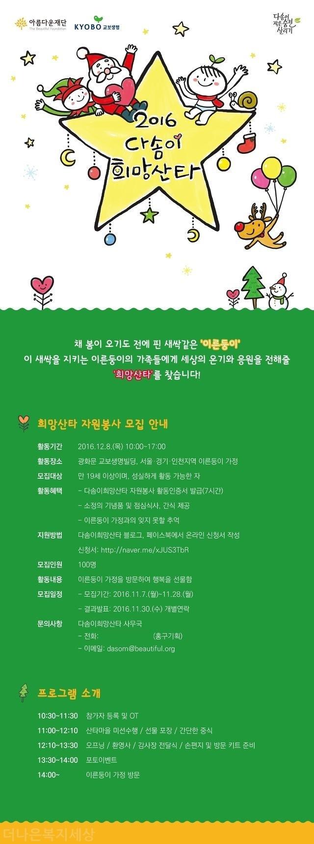 2016 다솜이 희망산타, 자원봉사자 모집(다솜작은숨결살리기)