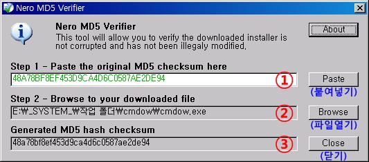 MD5 체크섬 프로그램 Nero MD5 Verifier