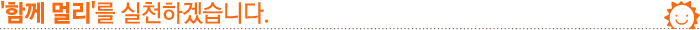 한화, 한화데이즈, 한화그룹, 한화블로그, 기업 블로그, 기업 봉사활동, 봉사활동, 태양, 함께 멀리, 임원, 봉사, 대졸신입사원, 직장생활, 창립기념일, 전임직원, 릴레이, 자원봉사, 나눔문화, 지역사회, 다이어리, 금연, 운동, 공부, 동병상련, 목표, 2014, 2014년, 교향악축제, 2014 교향악축제, 봄맞이, 홍제동, 횐경, 이색 봉사활동, 나눔