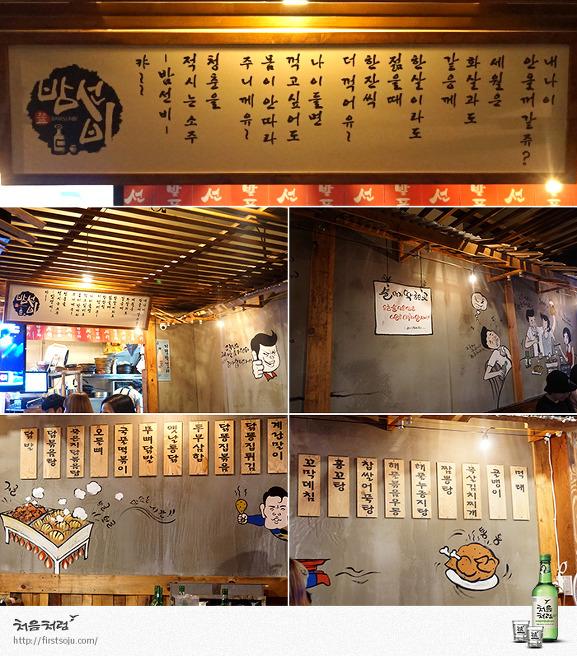 강남 맛집