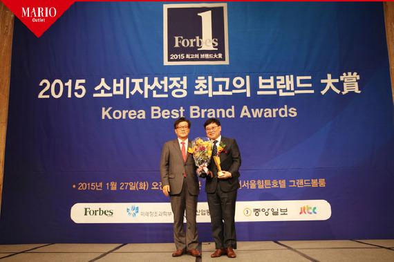 마리오아울렛, 2015 소비자선정 최고의브랜드 대상 수상