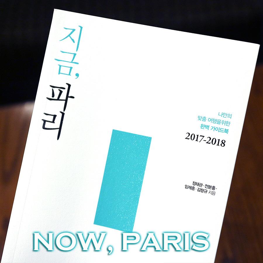 파리자유여행자를 위한 맞춤형 가이드북~ 지금 파리