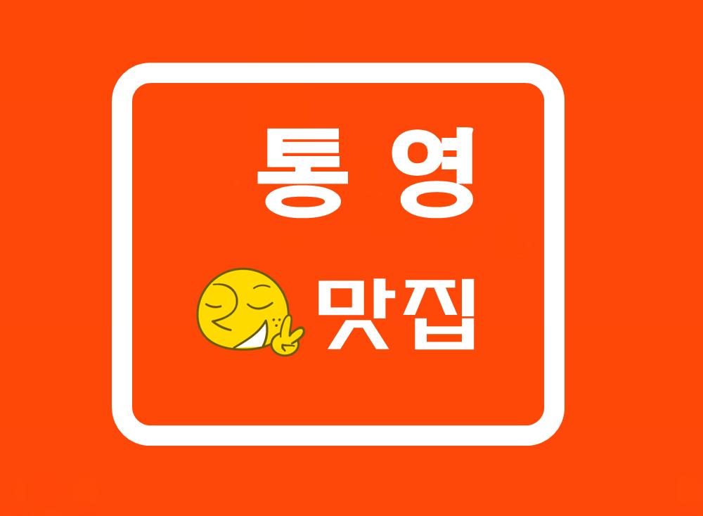 [남해 맛집]통영 맛집 모음