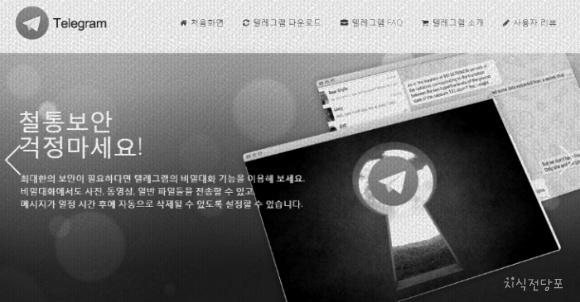 Telegram 공식 홈페이지