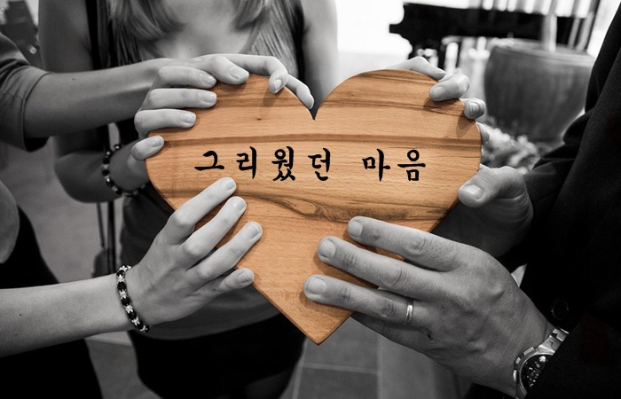 사진: 회포를 풀다 뜻은 우리말로 하면 그리웠던 마음을 나누는 시간을 가졌다는 뜻이다. 그냥 반가운 마음을 나눴다고 해도 된다. 못나눈 이야기를 나눈 것이 의미이다. [숙포, 포회, 소회, 정회, 감회의 뜻]