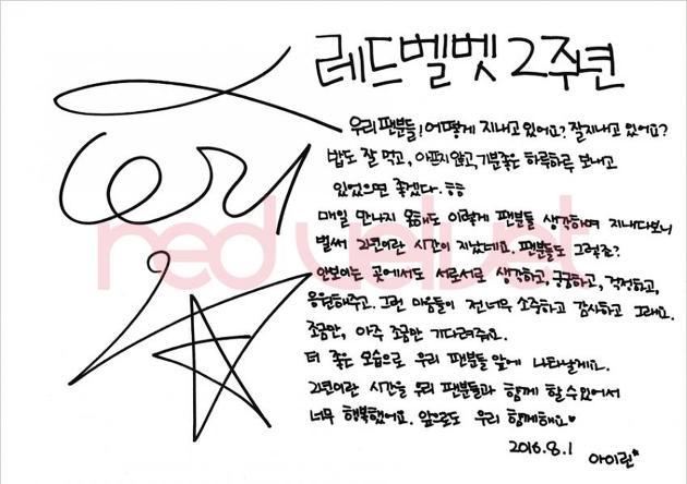 레드벨벳 아이린, 슬기 손글씨 편지