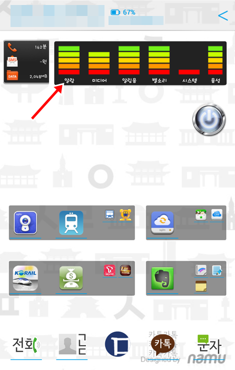 시간에 따른 안드로이드 자동 설정 어플 Audio Manager Pro