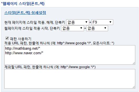 Chrome Pig Toolbox 활용 - 웹페이지 스타일(폰트,색)