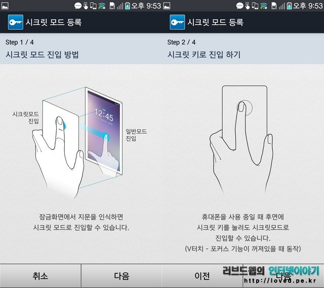 베가 시크릿 업 시크릿 모드 진입 방법