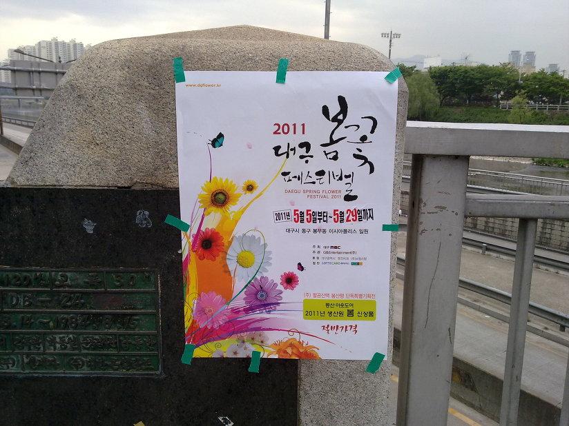 대구 봄꽃 페스티벌 그리고 동네방네 떡칠해 찌라시 전단지로 변해버린 포스터