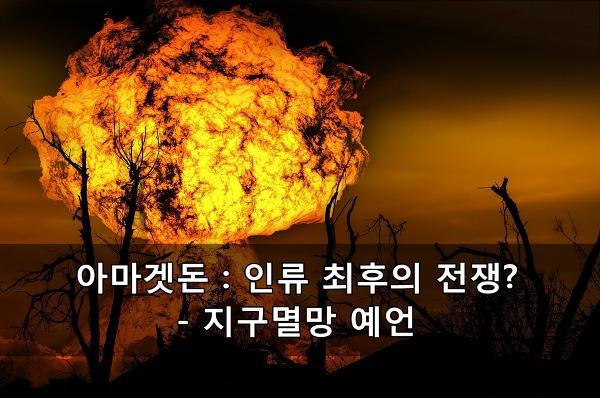 아마겟돈이란... 아마겟돈 전쟁은 인류 최후의 전쟁이다? - 지구멸망 예언