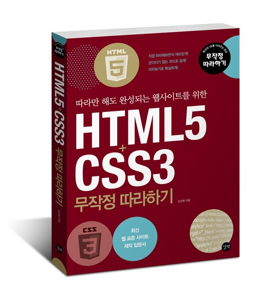 HTML5CSS3무따기_입체