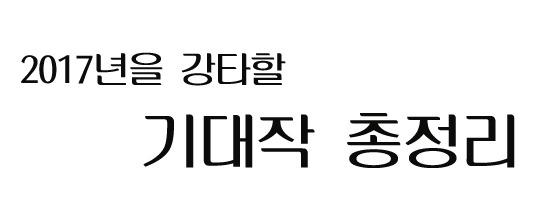 2017년을 강타할 기대작 총정리