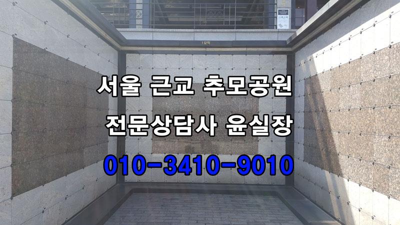 서울 근교 추모공원 추천