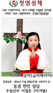 일본 동경한인성당 첫영성체 양초 초안