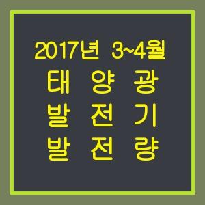 2017년 3월~4월 제주시 가정용 태양광 발전량
