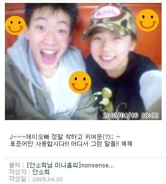 박재범과 안소희