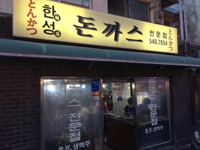 신사맛집 한성돈까스 수요미식회 (1)