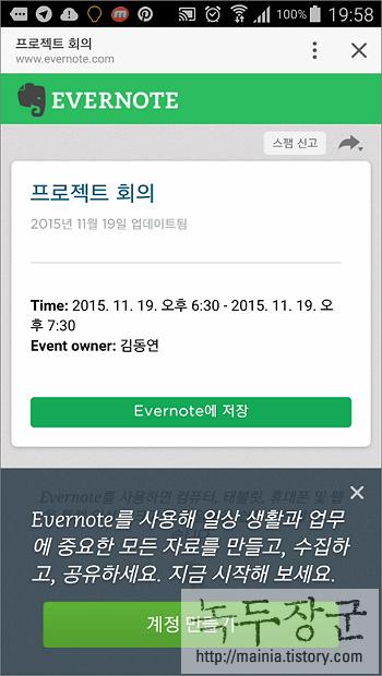 에버노트(Evernote) 공유 주소 줄여서 SMS 문자 메시지 보내기