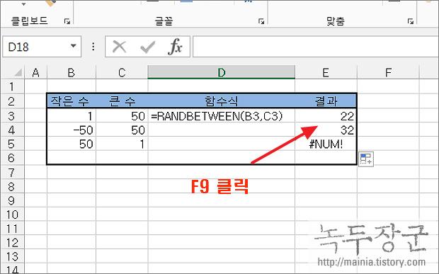 엑셀 Excel 랜덤 숫자를 추출할 수 있는 RANDBETWEEN 함수 사용하는 방법