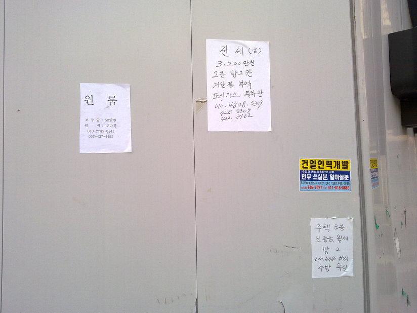 대구 원룸 보증금50 월15만원