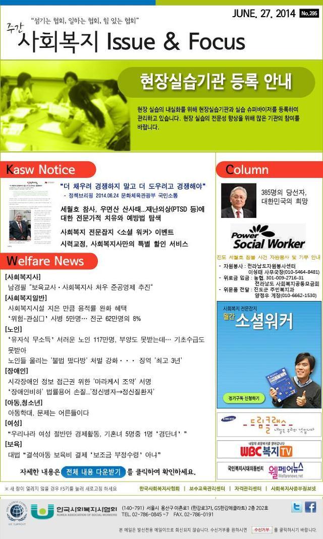 [한국사회복지사협회] 사회복지주간정책동향 제295호 (2014.6.23~2014.6.29)